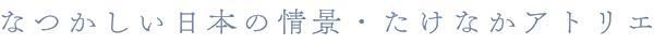 なつかしい日本の情景・たけなかアトリエ