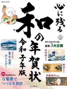 令和初めてのお正月にちなみ太宰府の梅花の宴や曲水の宴を描きました