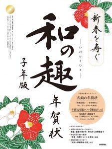 技術評論社「新春を寿ぐ 和の趣 年賀状 子年版」2020年年賀状 素材集 令和2年