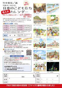 令和3年(2021年)版のオリジナル名入れカレンダー「日本のこどもたちカレンダー」予約販売中