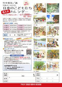 令和4年(2022年)オリジナル名入れカレンダー『日本のこどもたちカレンダー』