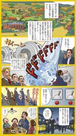九州電力佐賀が明治維新150年記念事業で広滝水力発電所の開発ストーリーをマンガ化
