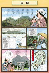 長崎県島原半島の雲仙・普賢岳の噴火(火砕流)などを扱った「がまだすドーム」内に展示しているマンガ
