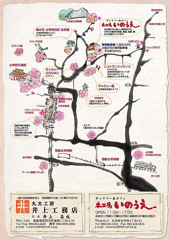 新元号「令和」の出店で一躍注目を浴びている太宰府のまち歩きイラストマップを梅の枝で表現。