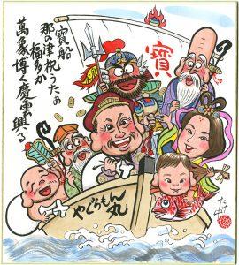 七福神のえびす様、弁財天、大黒様の顔を家族の似顔絵にして宝船に乗り込んでいる縁起のいい家内安全の幸せな絵柄です。