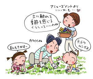子育て優先住宅「小川の家」庭があると草むしりも子供と遊べて楽しい暮らし