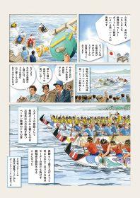 日本で初めて競艇ができた長崎県の大村競艇場。その始まりの物語をマンガにしました。