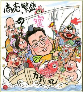 七福神のえびす様の顔を似顔絵にして宝船に乗り込んで鯛を釣る縁起のいい絵柄です。