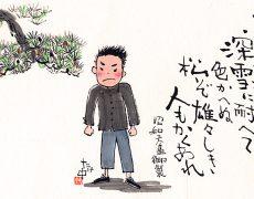 終戦の翌年に詠まれた昭和天皇の御製「ふりつもる深雪にたへて色かへぬ松ぞををしき人もかくあれ」