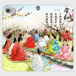 オリジナルスマホケース・新元号「令和」ゆかりの太宰府天満宮で毎年行われる平安絵巻のような曲水の宴に令和の文字を重ねました。