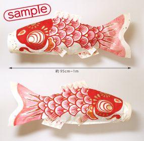 広島東洋カープを応援する、一つ一つ手作りの赤い和紙製の鯉のぼり