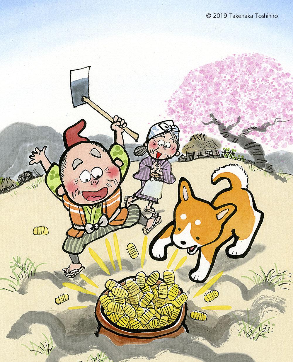 ポチが庭の片隅を指して「ここほれワンワン」と仕切りに鳴くので掘ってみたら大判小判がざくざくと出てきました。