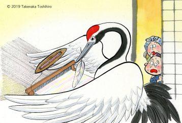 若い娘が決して覗かないでと言うのをつい覗いてみると、助けた鶴が自分の羽で機織りをしていました。