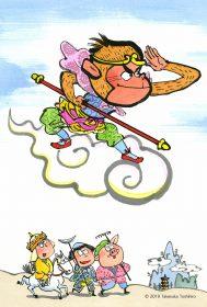 筋斗雲に乗って如意棒を抱えた孫悟空がはるか向こうを望んでいます。三蔵法師に猪八戒、沙悟浄も並んで天竺を目指します。
