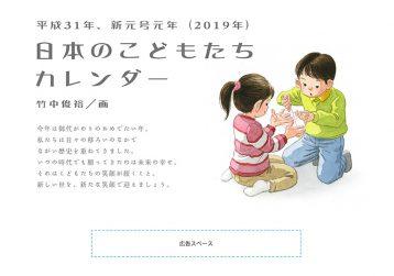 オリジナル名入れカレンダー、平成最後〜令和元年(2019)表紙