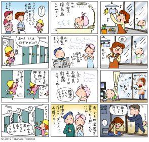 子育てする住環境を考えるシーンをマンガにして見た。子育て優先住宅「小川の家」