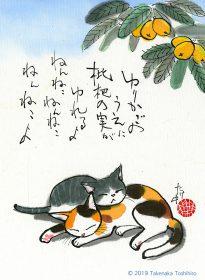 同様・ゆりかごの歌の歌詞のように揺れる枇杷の実の下で昼寝をするネコたち