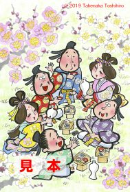 令和2年 子歳年賀状 太宰府の梅花の宴