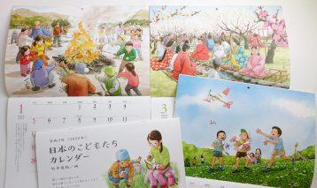 令和2年(2020年)子年オリジナル童画カレンダー