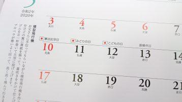 令和2年(2020年)子年オリジナル童画カレンダー・玉文字