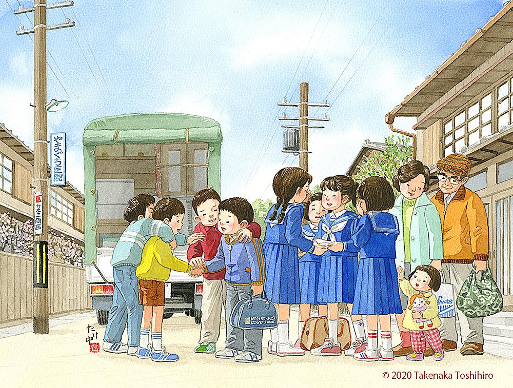 引っ越し, 転校, お別れ, 春, 季節, 行事, 童画,イラスト,子ども, 昭和レトロ, ふるさと, なつかしい,