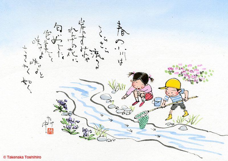 春の小川は 岸のすみれやれんげの花は